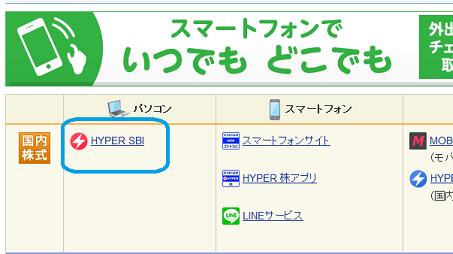 161116_SBI_Setsumei.png