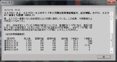 161226_6093_esukuro_002.jpg