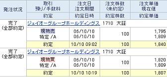2006-10-10.JPG