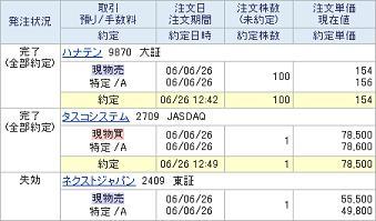 2006-6-26.JPG
