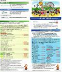 Honda_Yutai_201106.jpg