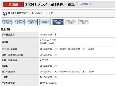 IPO_Burasu_Tousen.jpg