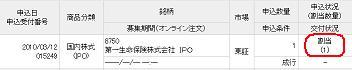 IPO_Tousen_Daiichiseimei.jpg
