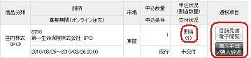 IPO_Tousen_Daiichiseimei_MU.jpg