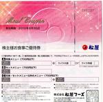 Matsuya_Yutai_201006.jpg