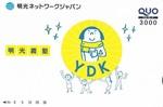 Meikou_YUtai_201411.jpg