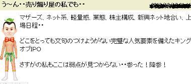 NihonMedeli_Ipo_201001.jpg