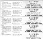 O-to_Bakkusu_Yutai_201212.JPG