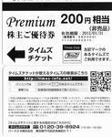 Paku24_Yutai_201201.jpg