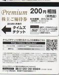 Park24_Yutai_201401.JPG