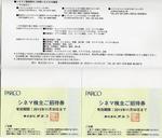 Paruko_Yutai_201306.JPG