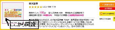 RakutennMake_001_1.JPG