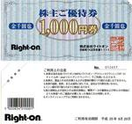 RightOn_Yutai_201211.jpg