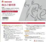 Runesansu_Yuai_201212.JPG
