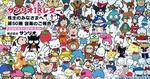 Sanrio_IR.jpg