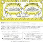 Sanrio_Yutai_200906_50.jpg