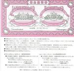Sanrio_Yutai_200912_50.jpg