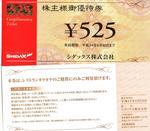 ShidakkusuYutai_201007.jpg