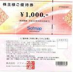 Sofumappu_50P_200905.jpg