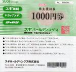 Sugi_Yuti_002_1405.JPG
