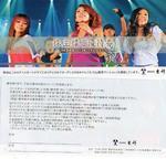 Tousyou_201306.JPG