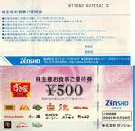 Zensyo_Yutai200812.jpg