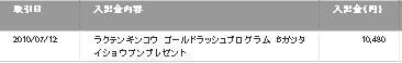 ebank_Gold_201007_2.jpg
