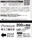 paku24_Yutai_201101.jpg
