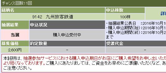 161018_IPO_JRkyuusyu.png