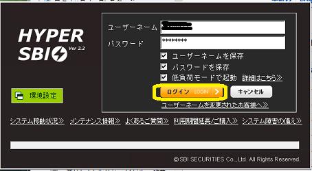 161116_SBI_Setsumei_003.png