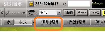161116_SBI_Setsumei_004.png