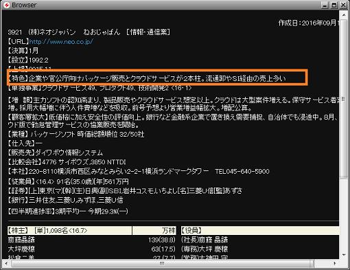 161116_SBI_Setsumei_009.png