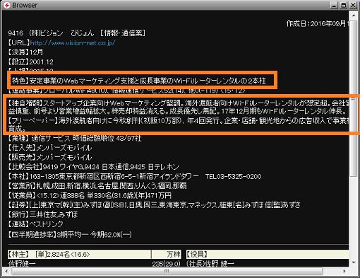 161116_SBI_Setsumei_010.png