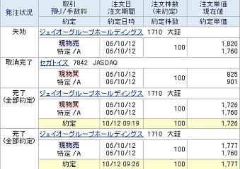 2006-10-12.JPG