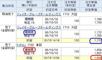 2006-10-19.JPG