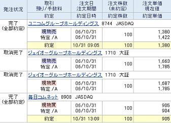 2006-10-31.JPG