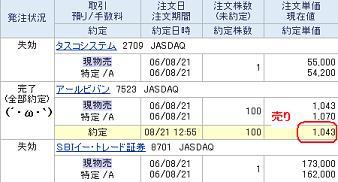 2006-8-21.JPG