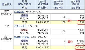 2006-8-23.JPG