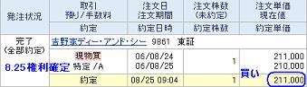 2006-8-25.JPG