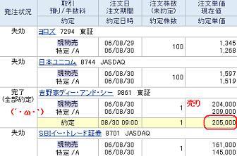 2006-8-29.JPG