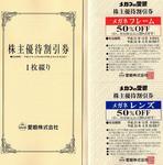 Aigen_Yutai_200912.jpg