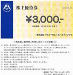 AruteSaronYutai_201104.jpg