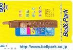 Bellparl_Yuutai_200912.jpg