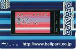Berupa-ku_201103.jpg