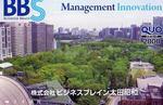 BijinesuBrain_Yutai_201206.jpg
