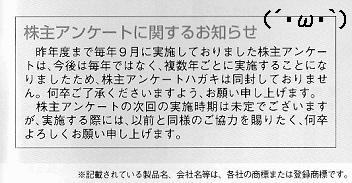 CIJ_AnkeHaishi.jpg