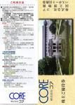 Core_Yutai_201106.jpg