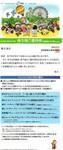 Honada_Tsuinmotegi_Waribikiken_Front.jpg