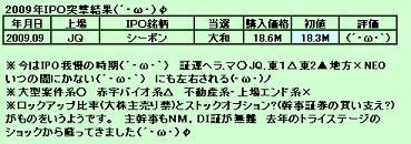 IPO_200902_75.jpg
