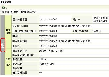 IPO_SMBC201211.JPG